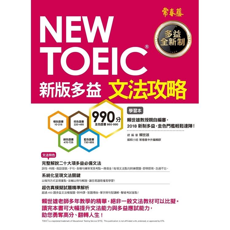 NEW TOEIC文法攻略:學習本+解析本