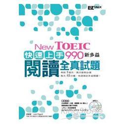 New TOEIC 990 快速上手!新多益閱讀全真試題(1書+2片MP3)