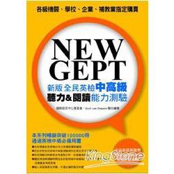 NEW GEPT 新版全民英檢中高級 聽力&閱讀能力測驗(附聽力測驗MP3)