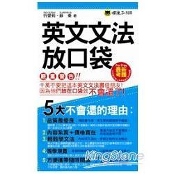 英文文法放口袋(書+1別冊)
