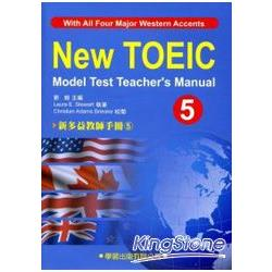 新多益教師手冊5(附CD)【New TOEIC Model Test Teacher*s Manual】