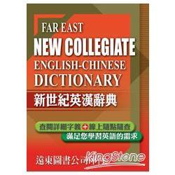 新世紀英漢辭典(32開)
