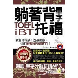 躺著背單字TOEFL iBT托福(附贈1MP3+防水書套)
