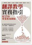 翻譯教學實務指引:從15份專業教案開始