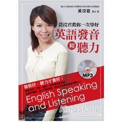 黃玟君教你一次學好英語發音和聽力(附MP3)