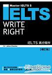 IELTS高分寫作(增訂版)