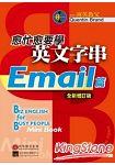 愈忙愈要學英文字串:Email篇(全新增訂版)