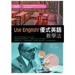 Use English! 優式英語教學法 (16K + 1DVD)