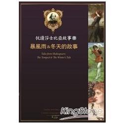 悅讀莎士比亞故事 (7):暴風雨&冬天的故事(彩圖 + 1CD + Exercise&中譯別冊)