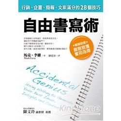 自由書寫術:行銷、企畫、簡報、文案滿分的28個技巧
