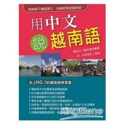 用中文說越南語