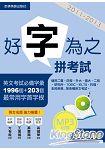 2011-2013好字為之拼考試(附1MP3)
