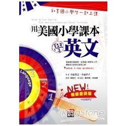 用美國小學課本學英文:和美國小學生一起上課(附CD)(暢銷慶祝版)