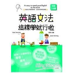 英語文法這樣學就行啦(25K+1CD)