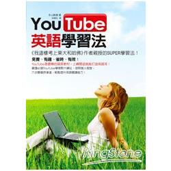 YouTube 英語學習法