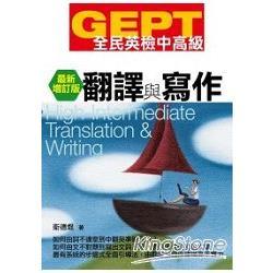 GEPT全民英檢中高級翻譯與寫作(增訂版)