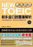 黃金認證 NEW TOEIC 新多益口說題庫解析:6回仿真模擬測驗【附1光碟(含口說測驗電腦模擬程式+MP3檔案)】