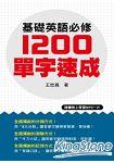 基礎英語必修1200單字速成(附一片MP3 )
