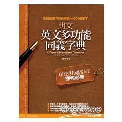 朗文英文多功能同義字典:GRE、托福、SAT應考必備