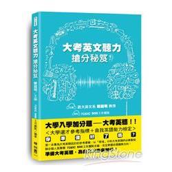 大考英文聽力搶分秘笈(附MP3光碟一片)