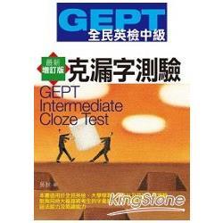 GEPT全民英檢中級:克漏字測驗(增訂版)