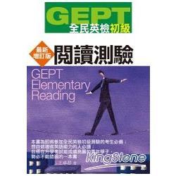 GEPT全民英檢初級:閱讀測驗(增訂版)