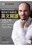 跟白安竹老師學英文閱讀(附MP3)