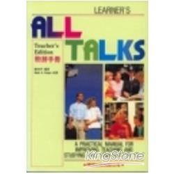 ALL  TALKS教師手冊