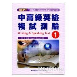 中高級英檢複試測驗(1)教本Writing & Speaking Test