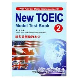 新多益測驗教本2 New Toeic Model Test Book