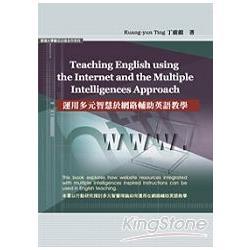 運用多元智慧於網路輔助英語教學