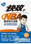 快攻NBA籃球英文全解(附MP3*1)