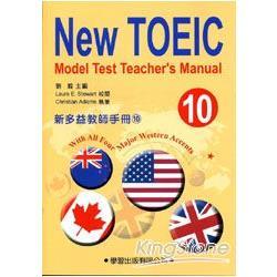 新多益教師手冊10附CD:New TOEIC Model Test Teacher*s Manual
