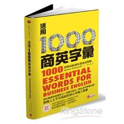 活用1000商英字彙:萬種詞組讓你溝通更順暢