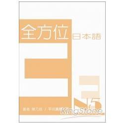 全方位日本語N5(3)