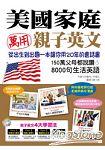 美國家庭萬用親子英文:從孩子出生到出國,一本書讓你用20年的會話書!(附10小時美國家庭會話MP3)