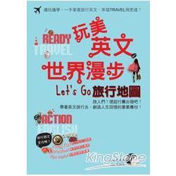 玩美英文.世界漫步.Let`s Go旅行地圖 (1書+1MP3)