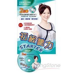 初級聽力STARTER (附徐薇老師教學mp3光碟一片)