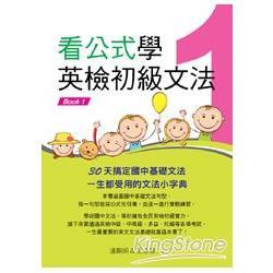 看公式學英檢初級文法Book1