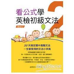 看公式學英檢初級文法Book2