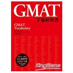 GMAT字彙紅寶書(附MP3)