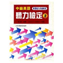 中級英語聽力檢定2(教學專用本)學生用書