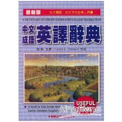 中文成語英譯辭典(最新版)紫色封面