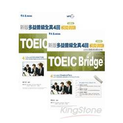 TOEIC Bridge新版多益普級全真4回模擬測驗(附試題本+詳解本+1MP3)