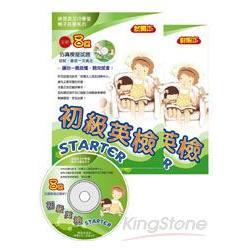 初級英檢STARTER(附mp3光碟+詳解本)