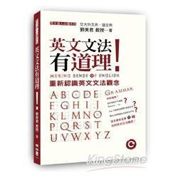 英文文法有道理!重新認識英文文法觀念