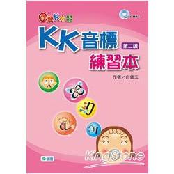 圖像KK音標快學:KK音標練習本(第二版)