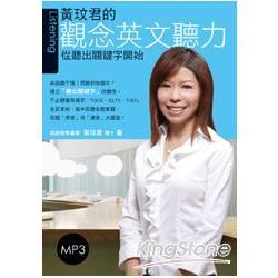 黃玟君的觀念英文聽力:從聽出關鍵字開始(附MP3)