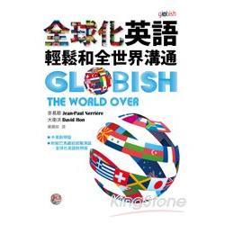 全球化英語:輕鬆和全世界溝通
