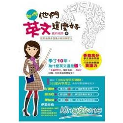 為什麼,他們英文這麼好?凱莉老師多益滿分高效學習法